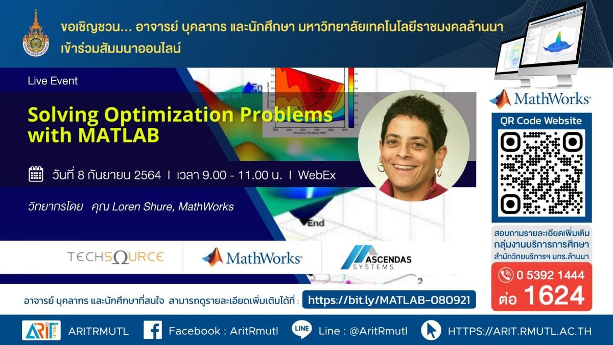 กิจกรรมประชาสัมพันธ์ : Solving Optimization Problems with MATLAB