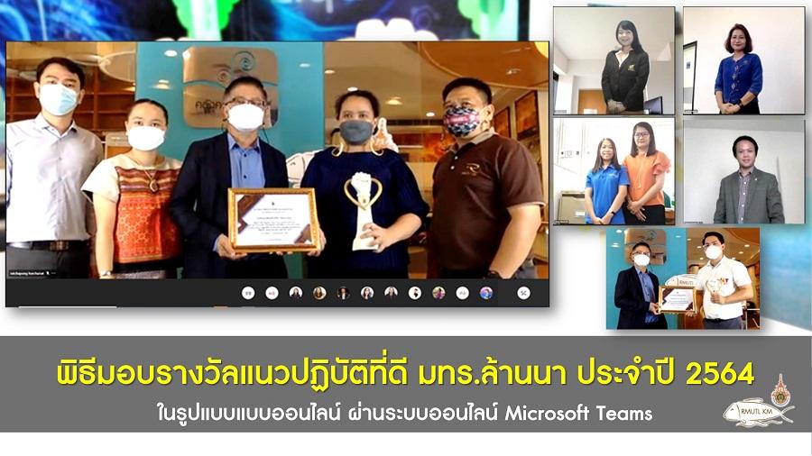 มทร.ล้านนา มอบรางวัลแนวปฏิบัติที่ดี มทร.ล้านนา ประจำปี 2564 ในรูปแบบแบบออนไลน์ ผ่านระบบออนไลน์ Microsoft Teams
