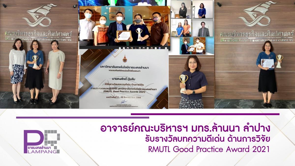 อาจารย์คณะบริหารฯ มทร.ล้านนา ลำปาง รับรางวัลบทความดีเด่น ด้านการวิจัย RMUTL Good Practice Award 2021
