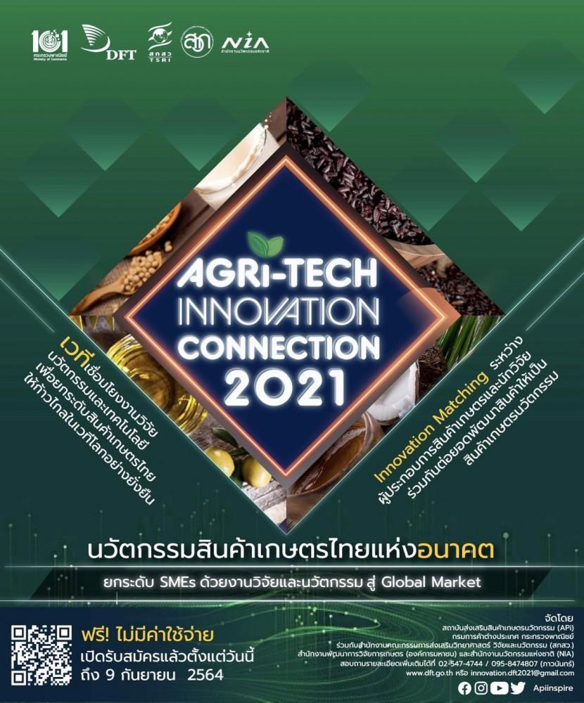 ขอเชิญผู้ประกอบการสินค้าเกษตรนวัตกรรม หรือผู้ที่สนใจ สมัครเข้าร่วม ในกิจกรรมเจรจาจับคู่ธุรกิจ งานวิจัยสินค้าเกษตรนวัตกรรมไทย