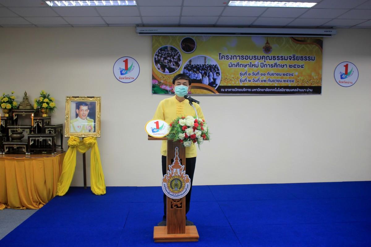 กองการศึกษาน่าน มทร.ล้านนา น่าน จัดโครงการอบรมคุณธรรมจริยธรรมนักศึกษาใหม่ ปีการศึกษา 2564 วันที่ 11-12 กันยายน 2564