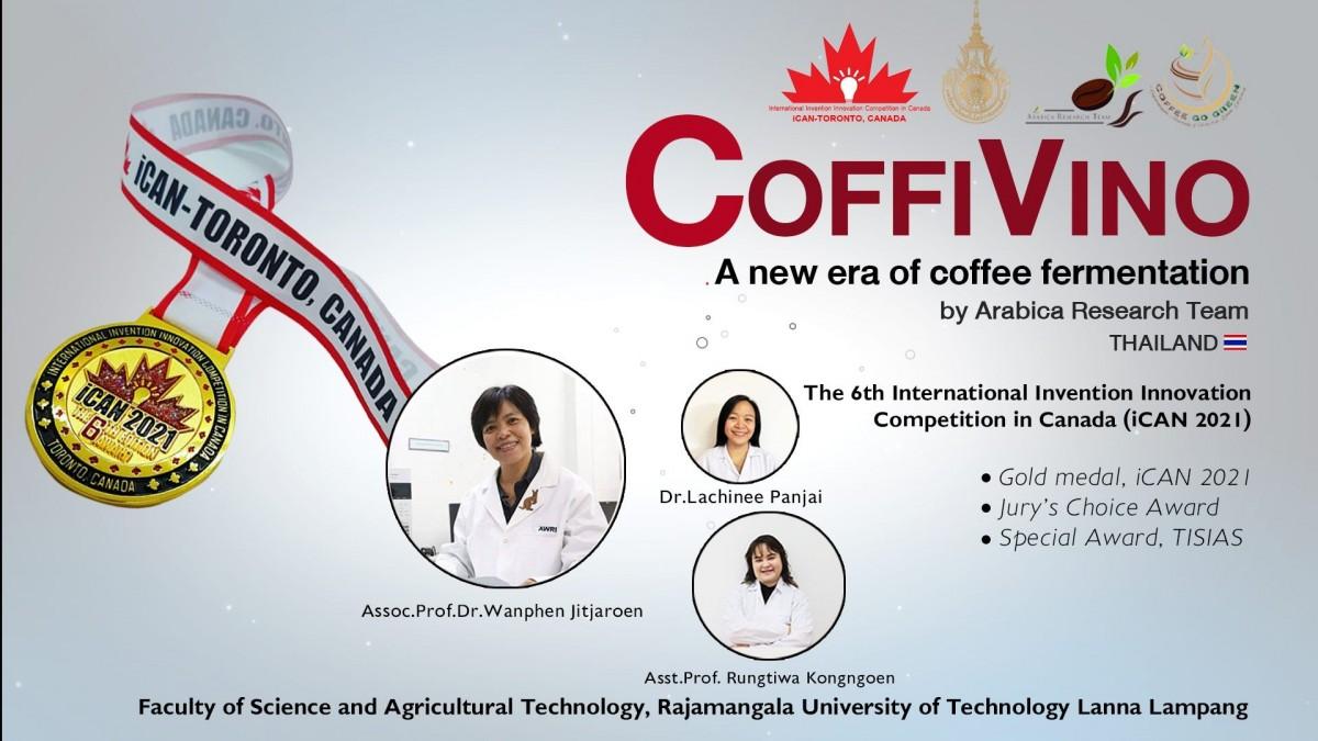 """ผลงานนวัตกรรมกระบวนการผลิตกาแฟ COFFIVINO จากทีมนักวิจัยไทย Arabica Research Team มทร.ล้านนา ลำปาง คว้า 3 รางวัล จากงานประกวดนวัตกรรมและสิ่งประดิษฐ์ """"The 6th International Invention Innovation Competition in Canada (iCAN 2021)"""