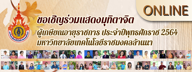 ขอเชิญร่วมแสดงมุฑิตาจิตออนไลน์ แก่ผู้ปฏิบัติราชการเป็นระยะเวลายาวนาน มทร.ล้านนา ประจำปีพุทธศักราช 2564