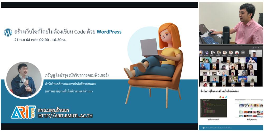นว.คอมฯ กลุ่มงานบริการการศึกษา บรรยายพิเศษ การอบรมเชิงปฏิบัติการ การทำเว็บไซต์ด้วย WordPress ผ่านระบบออนไลน์ MS Teams