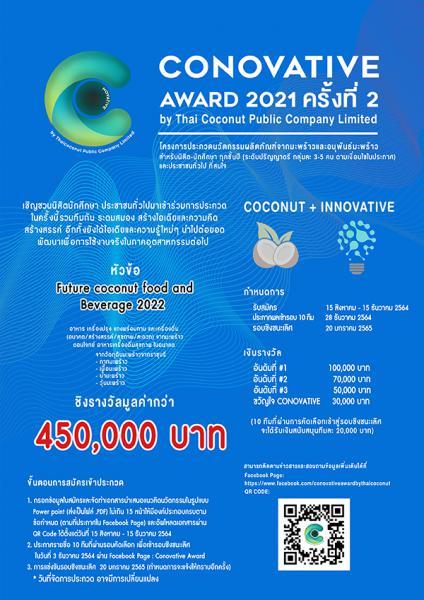 ประกวดนวัตกรรมผลิตภัณฑ์จากมะพร้าวและอนุพันธ์มะพร้าว ครั้งที่ 2  Conovative Award 2021 by Thai Coconut Public Company Limited