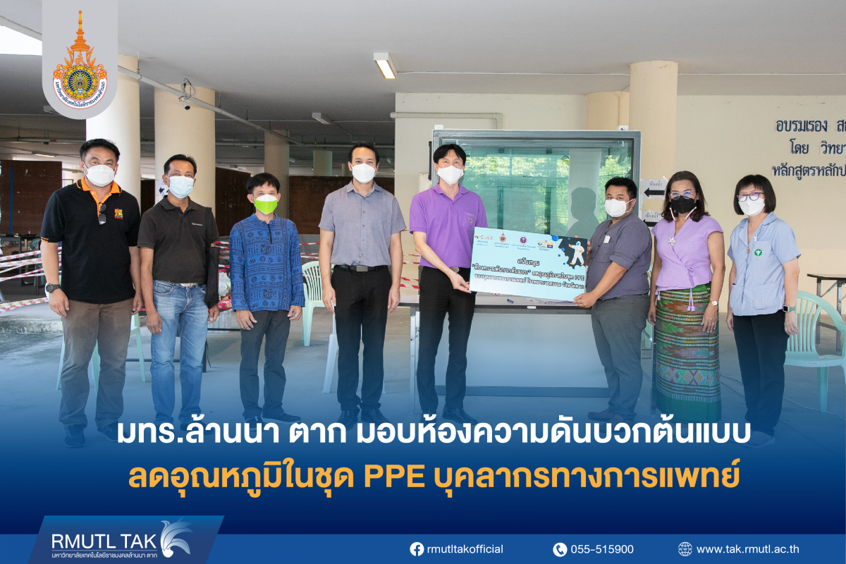 มทร.ล้านนา ตาก มอบห้องความดันบวกต้นแบบ ลดอุณหภูมิในชุด PPE ของบุคลากรทางการแพทย์
