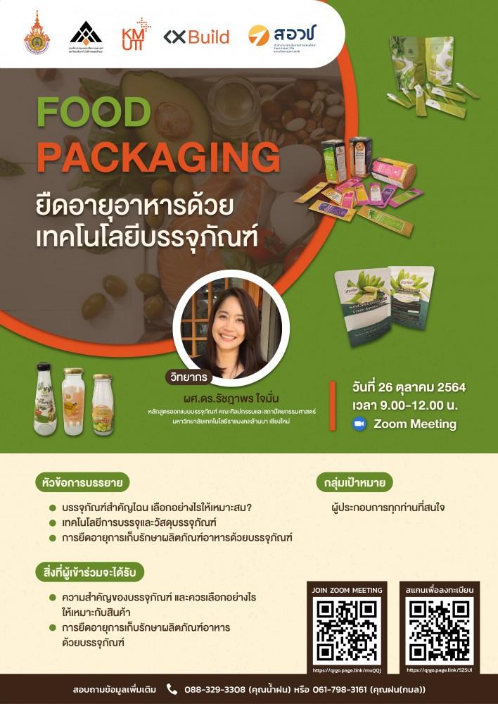 """มทร.ล้านนา ขอเขิญผู้สนใจ เข้าร่วม Zoom webinar """"Food Packaging"""" การยืดอายุอาหารด้วยเทคโนโลยีบรรจุภัณฑ์"""