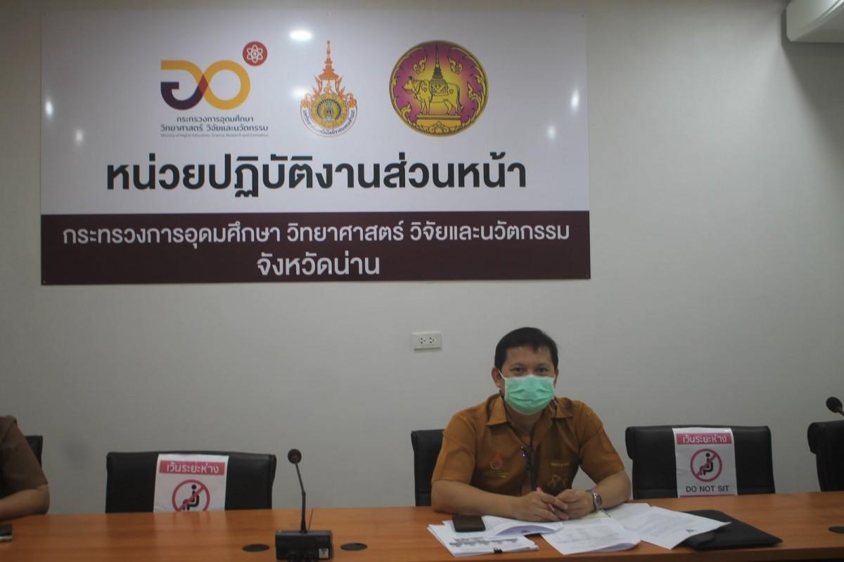 ผู้ช่วยอธิการบดีน่าน ประชุมผ่านระบบออนไลน์ ร่วมกับหน่วยปฏิบัติการส่วนหน้า อว.ประจำจังหวัด จำนวน 72 จังหวัด