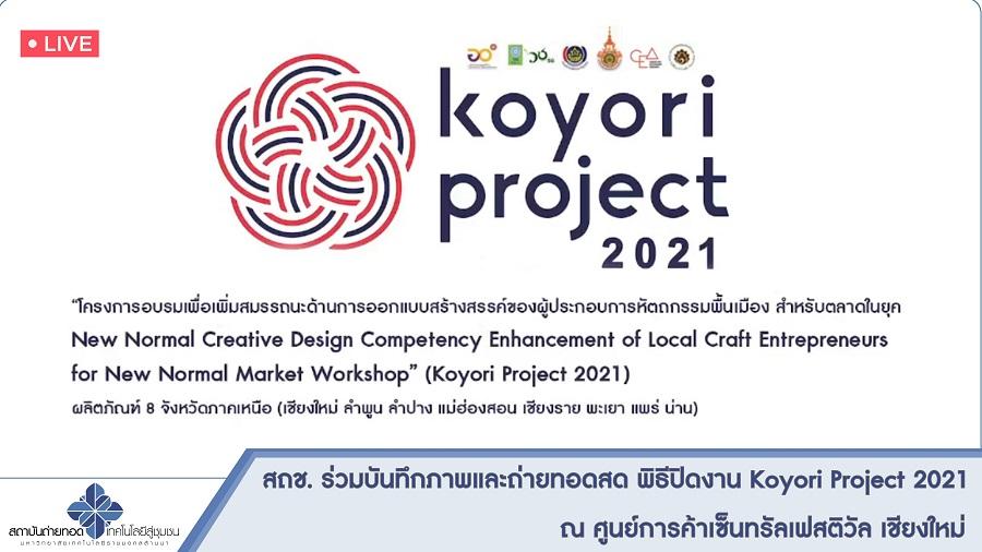 สถช. ร่วมบันทึกภาพและถ่ายทอดสด พิธีปิดงาน Koyori Project 2021