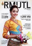 วารสารราชมงคลล้านนา ฉบับที่ 5 เดือนมกราคม -เดือนเมษายน พ.ศ.2559