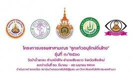 กิจกรรมจัดเก็บภาพนิ่งและสื่อวีดีทัศน์ ในโครงการสามเณรอนุรักษ์ถิ่นไทย รุ่นที่ 3/2560