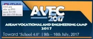 ทุนการศึกษาโครงการ Asean Vocational Engineering Camp (AVEC) 2017 ณ ประเทศมาเลเซีย