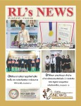 วารสาร RL-News ฉบับที่ 32 ประจำวันที่ 1 - 15 มิถุนายน 2560