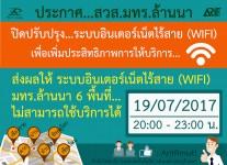 ปิดปรับปรุง...ระบบอินเตอร์เน็ตไร้สาย (WiFi) : 19/07/60 เวลา 20.00 - 23.00 น.