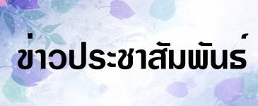 การคัดเลือกบุคคลเข้าศึกษาในสถาบันอุดมศึกษาแบบใหม่ Thai University Central Admission System (TCAS)
