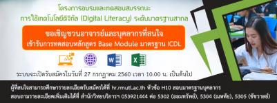 เปิดรับสมัครอาจารย์และบุคลากรที่มีความสนใจเข้ารับการอบรมและทดสอบสมรรถนะการใช้เทคโนโลยีดิจิทัล (Digital Literacy)