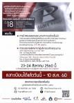 สกอ.ขอเชิญร่วมงานการประชุม THAILAND QUALITY CONFERENCE