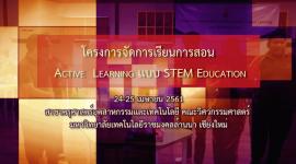Active Learning แบบ Stem Education : สาขาครุศาสตร์อุตสาหกรรมและเทคโนโลยี มทร.ล้านนา