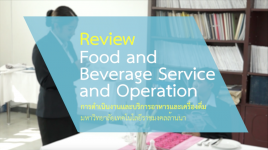 Review : Food and Beverage Service and Operation (RMUTL)