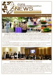 วารสาร RL- News ประจำเดือนกุมภาพันธ์ 2562