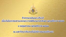 คลิปวิดีโอ : กิจกรรมเฉลิมพระเกียรติเนื่องในโอกาสมหามงคลพระราชพิธีบรมราชาภิเษก พุทธศักราช ๒๕๖๒