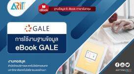 การใช้งานฐานข้อมูลหนังสืออิเล็กทรอนิกส์ภาษาอังกฤษ (E-Book Gale)