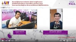 ราชมงคลล้านนา ลำปาง News ในรายการ Happy Time กับราชมงคลล้านนา ลำปาง ประจำวันที่ 26 มกราคม 2564