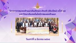 คลิปวิดีโอ : โครงการราชมงคลล้านนา เดินเทิดพระเกียรติ (เชียงใหม่) ครั้งที่ ๑๕