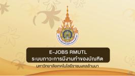 วีดิทัศน์แนะนำ : E-JOBS RMUTL ระบบภาวะการมีงานทำของ บัณฑิต มทร.ล้านนา