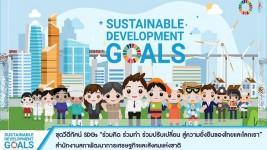 ชุดวิดีทัศน์ ร่วมคิด ร่วมทำ ร่วมปรับเปลี่ยน สู่ความยั่งยืนของไทยเเละโลกเรา (SDGS)
