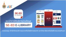 วีดิทัศน์แนะนำ : การใช้บริการ SE-ED E-library : งานหอสมุด สวส.มทร.ล้านนา