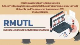 วิดีโอแนะนำ : การเตรียมความพร้อมการตอบแบบประเมินในโครงการประเมินคุณธรรมและความโปร่งใสในการดำเนินงานของหน่วยงานภาครัฐ (Integrity and Transparency Assessment : ITA) ผ่านระบบออนไลน์  หน่วย มทร.ล้านนา