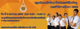 รูปภาพ : กำหนดการ ปฐมนิเทศนักศึกษาใหม่และพิธีไหว้ครูประจำปีการศึกษา 2559