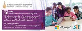 """รูปภาพ : เชิญชวนอาจารย์และบุคลากรผู้ที่สนใจ เข้ารับการอบรมเชิงปฏิบัติการ """"Microsoft Classroom"""""""