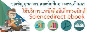 รูปภาพ : ขอเชิญใช้บริการหนังสืออิเล็กทรอนิกส์ ScienceDirect e-book