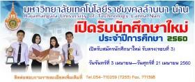 รูปภาพ : รับสมัครนักศึกษาใหม่ รับตรง ปีการศึกษา 2560