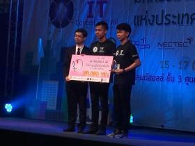 รูปภาพ : นศ.วิทยาการคอมพิวเตอร์ สุดเจ๋ง..คว้ารางวัลชนะเลิศอันดับที่ 3 ในการแข่งขันพัฒนาโปรแกรมคอมพิวเตอร์แห่งประเทศไทย ครั้งที่ 19