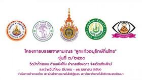 รูปภาพ : กิจกรรมจัดเก็บภาพนิ่งและสื่อวีดีทัศน์ ในโครงการสามเณรอนุรักษ์ถิ่นไทย รุ่นที่ 3/2560