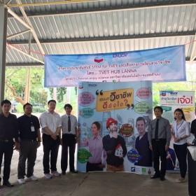 รูปภาพ : นักศึกษาและบุคลากรวิทยาลัยเทคโนโลยีและสหวิทยาการ เข้าร่วมกิจกรรม Road Show โดยการดำเนินงานโครงการ STEM for TVET HUB LANNA ณ โรงเรียนลองวิทยา จังหวัดแพร่