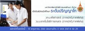 รูปภาพ : มทร.ล้านนา ลำปาง เปิดรับนักศึกษาระดับปริญญาโท ประจำปีการศึกษา 2560