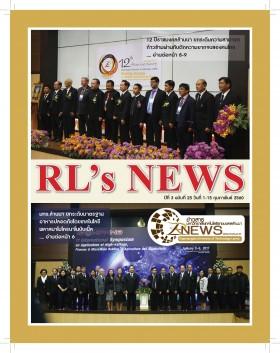 รูปภาพ : RL-NEWS issue 25