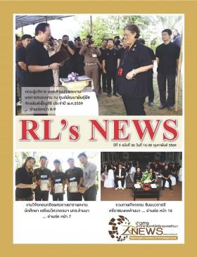รูปภาพ : RL-News issue 26