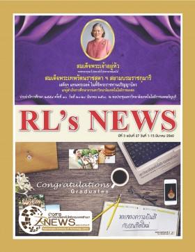 รูปภาพ : RL-News issue 27
