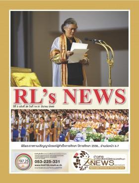 รูปภาพ : RL-News issue 28