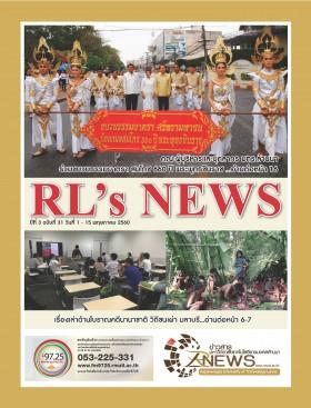 รูปภาพ : RL-News issue 31
