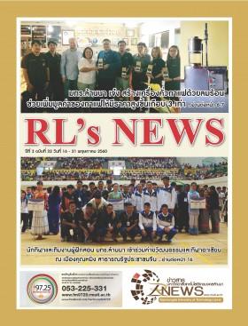 รูปภาพ : RL-News issue 32
