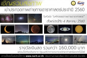 """รูปภาพ : สดร. ชวนส่งผลงานภาพถ่ายเข้าร่วมประกวด หัวข้อ """"มหัศจรรย์ภาพถ่ายดาราศาสตร์"""""""