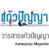 วารสารแก้วปัญญา Kaewpanya Magazine