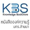หนังสือองค์ความรู้ KBS RMUTL Knowledge bookstore