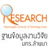 รายงานผลงานวิจัย มทร.ล้านนา Research report of RMUTL
